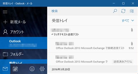 HD限定 Outlook2013 添付 ファイル 開け ない - 画像コレクション